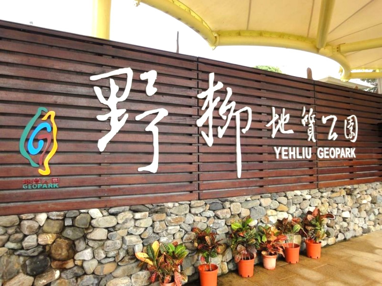 yehliu-geopark-taipei-attractions-of-color-fun-inn